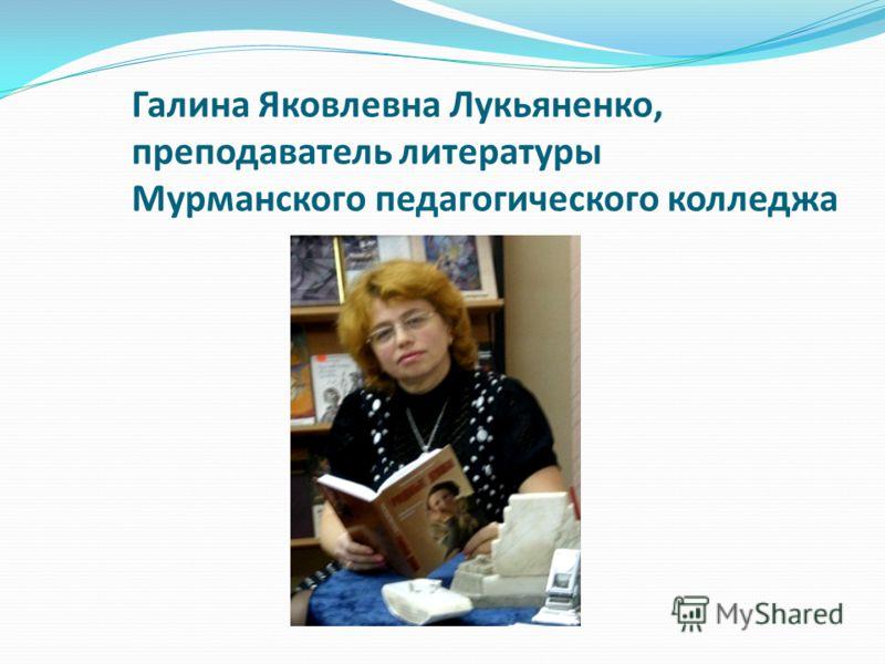 Галина Яковлевна Лукьяненко, преподаватель литературы Мурманского педагогического колледжа