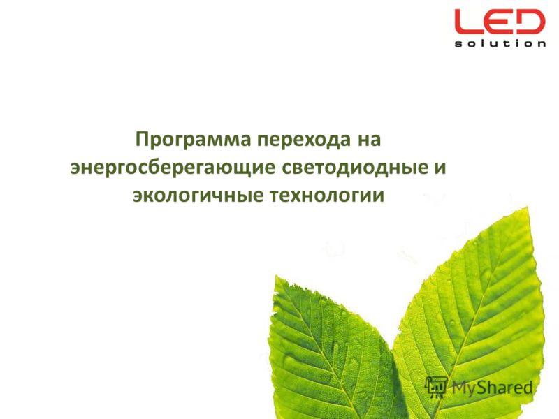 Программа перехода на энергосберегающие светодиодные и экологичные технологии