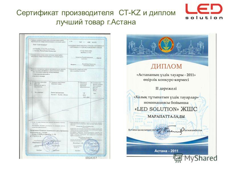 Сертификат производителя СТ-KZ и диплом лучший товар г.Астана