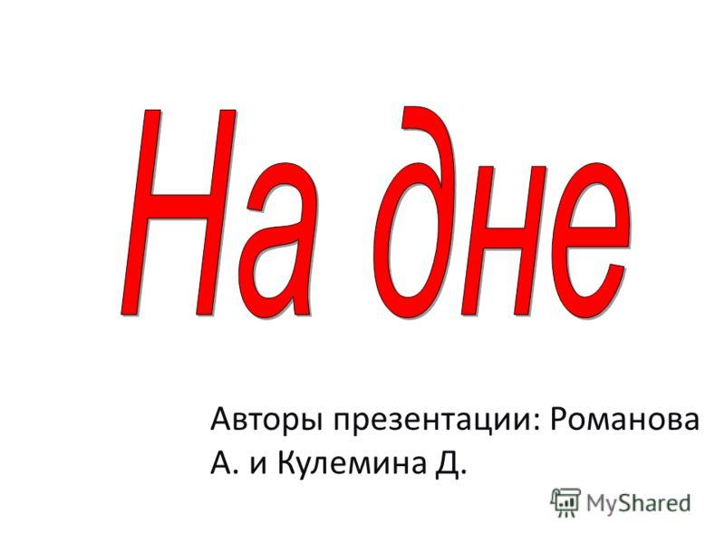 Авторы презентации: Романова А. и Кулемина Д.