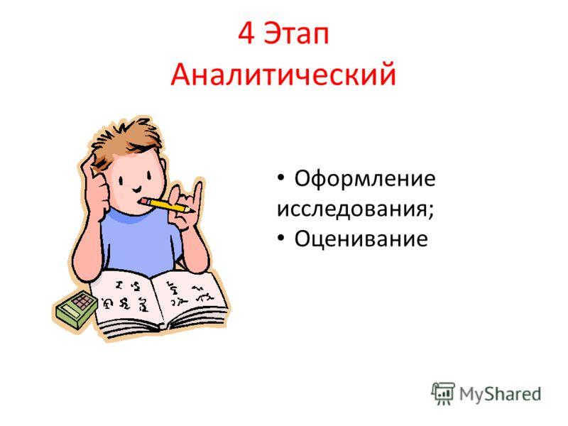 4 Этап Аналитический Оформление исследования; Оценивание
