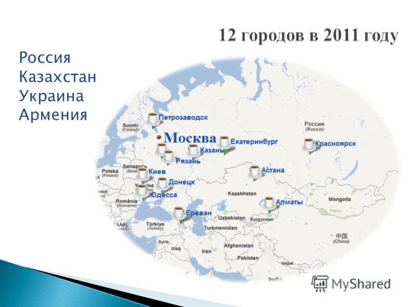 Россия Казахстан Украина Армения