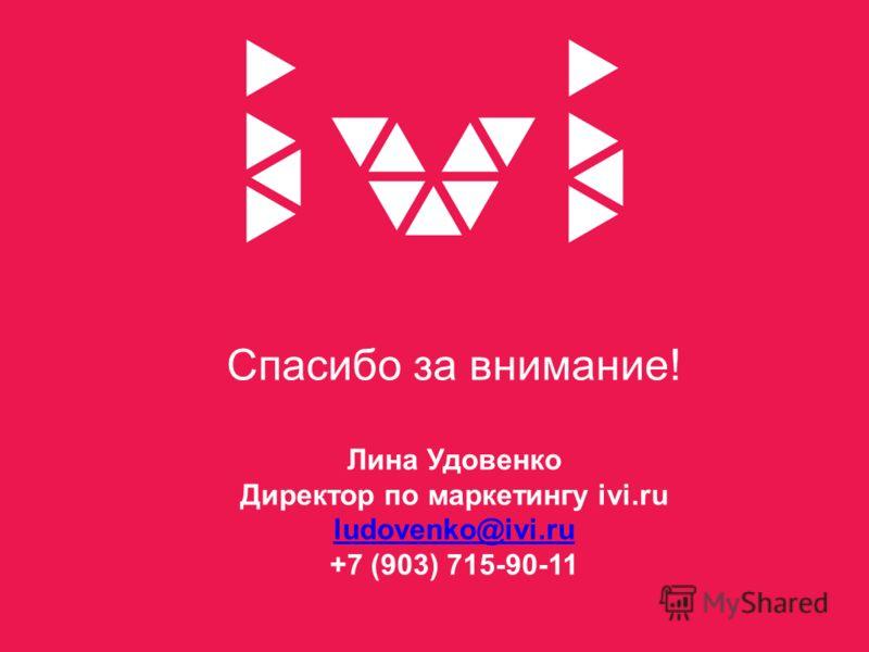Спасибо за внимание! Лина Удовенко Директор по маркетингу ivi.ru ludovenko@ivi.ru +7 (903) 715-90-11 ludovenko@ivi.ru