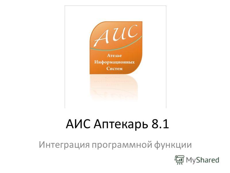 АИС Аптекарь 8.1 Интеграция программной функции