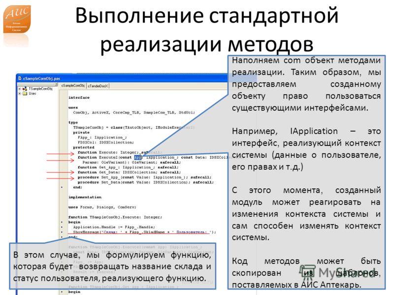 Выполнение стандартной реализации методов www.a-is.ru Наполняем com объект методами реализации. Таким образом, мы предоставляем созданному объекту право пользоваться существующими интерфейсами. Например, IАpplication – это интерфейс, реализующий конт