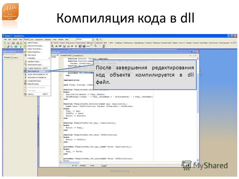 Компиляция кода в dll www.a-is.ru После завершения редактирования код объекта компилируется в dll файл.