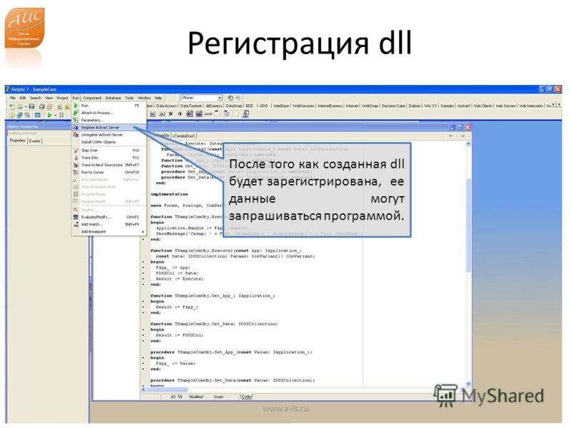 Регистрация dll www.a-is.ru После того как созданная dll будет зарегистрирована, ее данные могут запрашиваться программой.