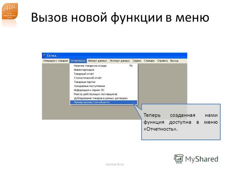 Вызов новой функции в меню www.a-is.ru Теперь созданная нами функция доступна в меню «Отчетность».