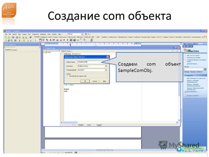 Создание com объекта www.a-is.ru Создаем com объект SampleComObj.