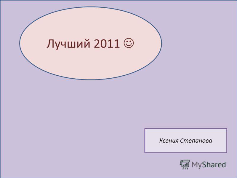 Лучший 2011 Ксения Степанова