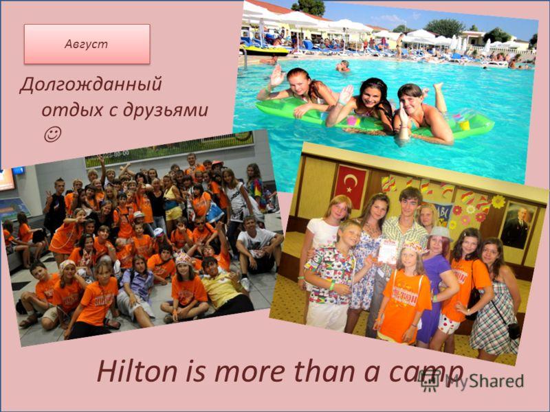 Август Hilton is more than a camp Долгожданный отдых с друзьями