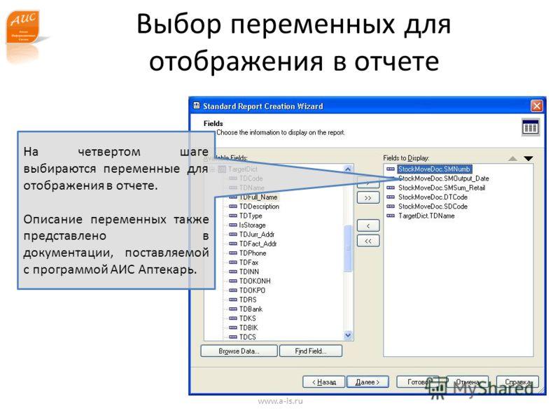 www.a-is.ru Выбор переменных для отображения в отчете На четвертом шаге выбираются переменные для отображения в отчете. Описание переменных также представлено в документации, поставляемой с программой АИС Аптекарь.
