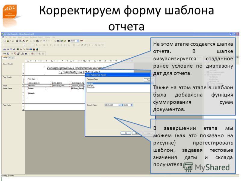www.a-is.ru Корректируем форму шаблона отчета На этом этапе создается шапка отчета. В шапке визуализируется созданное ранее условие по диапазону дат для отчета. Также на этом этапе в шаблон была добавлена функция суммирования сумм документов. В завер