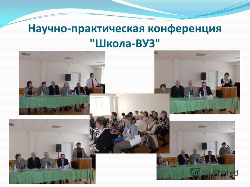 Научно-практическая конференция Школа-ВУЗ