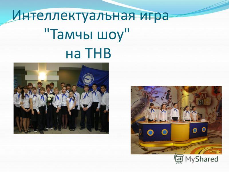 Интеллектуальная игра Тамчы шоу на ТНВ