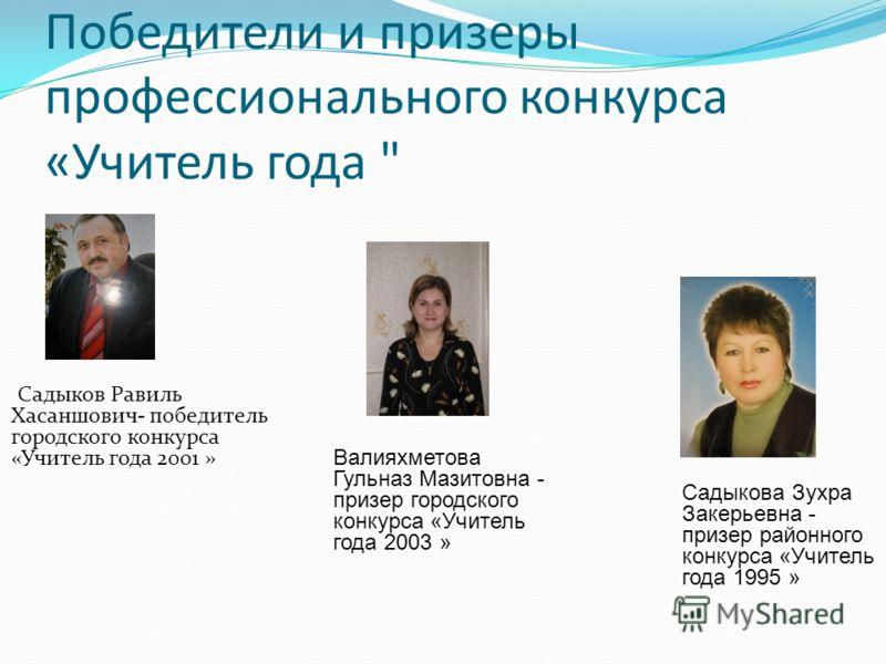 Победители и призеры профессионального конкурса «Учитель года