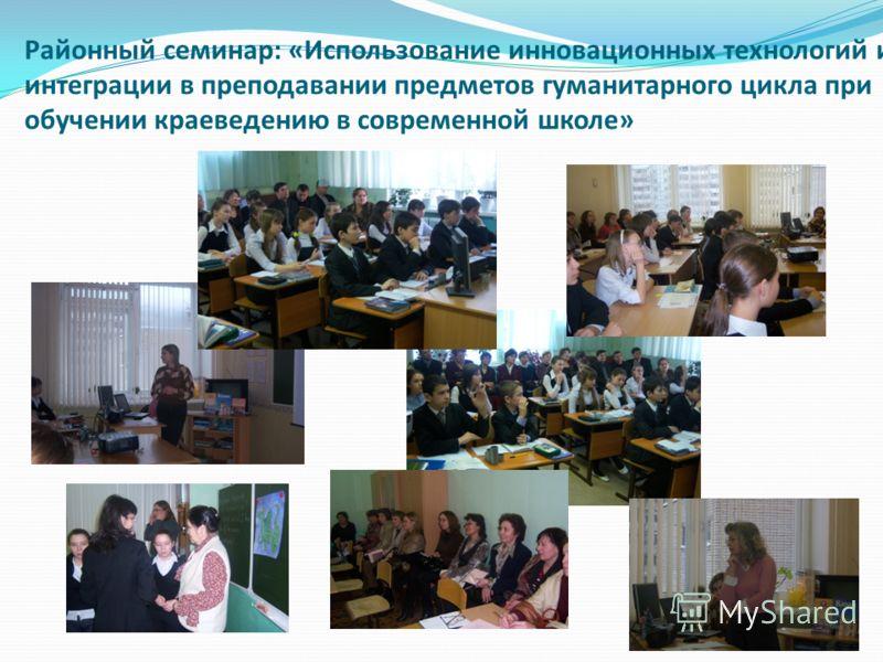 Районный семинар: «Использование инновационных технологий и интеграции в преподавании предметов гуманитарного цикла при обучении краеведению в современной школе»