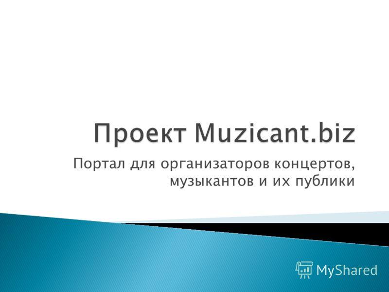 Портал для организаторов концертов, музыкантов и их публики