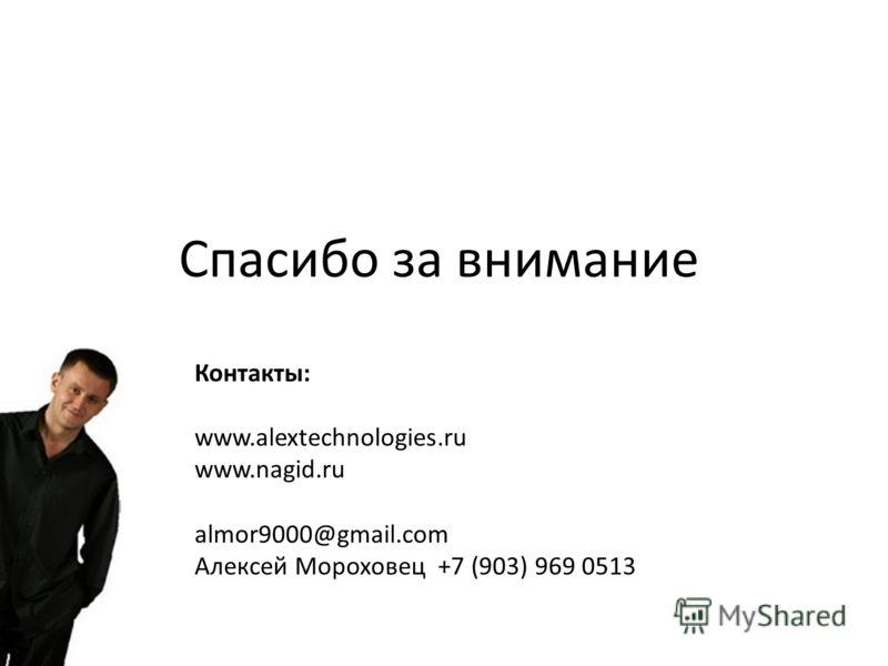 Спасибо за внимание Контакты: www.alextechnologies.ru www.nagid.ru almor9000@gmail.com Алексей Мороховец +7 (903) 969 0513