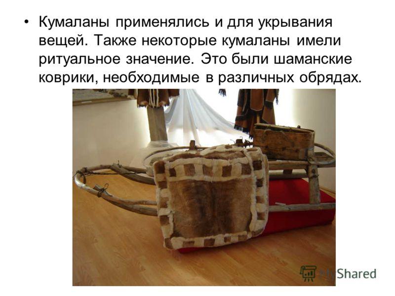 Коврики использовались при транспортировке на оленях