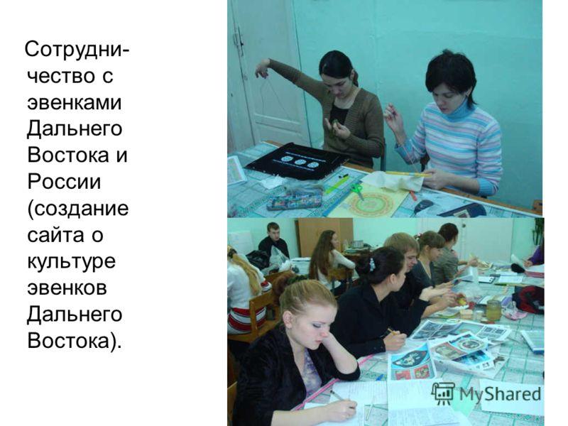 Сотрудничество с краеведческим музеем (помощь в организации выставки «Традиции и современность в эвенкийской культуре»)