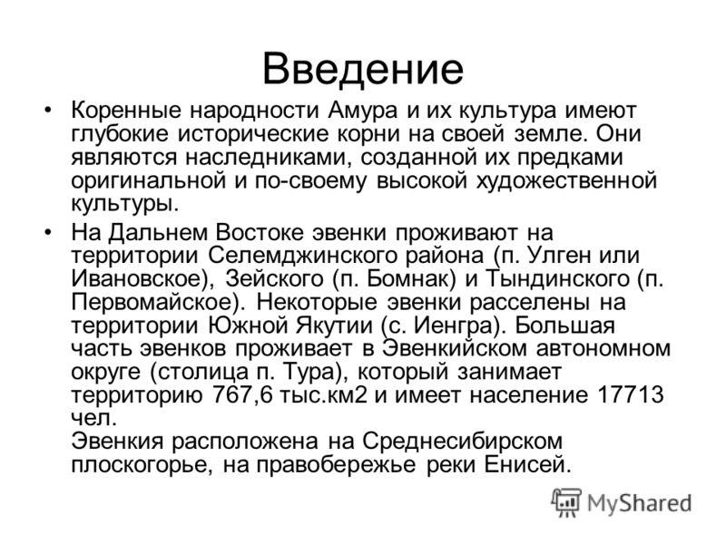 Сотрудни- чество с эвенками Дальнего Востока и России (создание сайта о культуре эвенков Дальнего Востока).