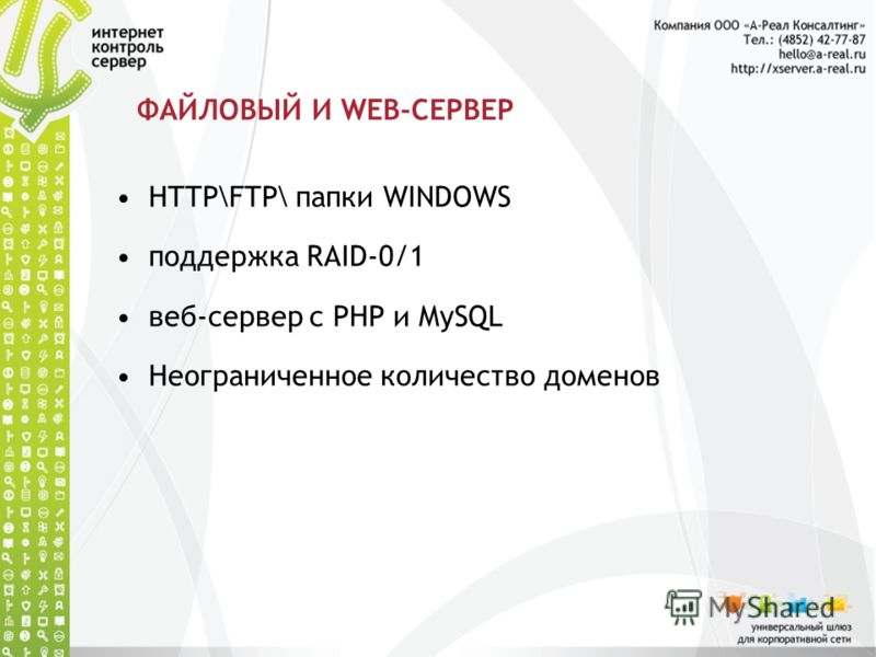 ФАЙЛОВЫЙ И WEB-СЕРВЕР HTTP\FTP\ папки WINDOWS поддержка RAID-0/1 веб-сервер с PHP и MySQL Неограниченное количество доменов