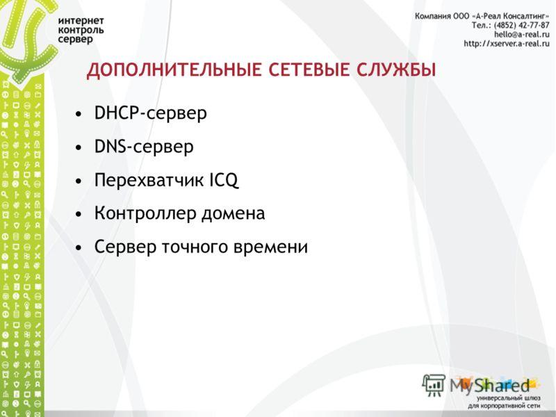 ДОПОЛНИТЕЛЬНЫЕ СЕТЕВЫЕ СЛУЖБЫ DHCP-сервер DNS-сервер Перехватчик ICQ Контроллер домена Сервер точного времени