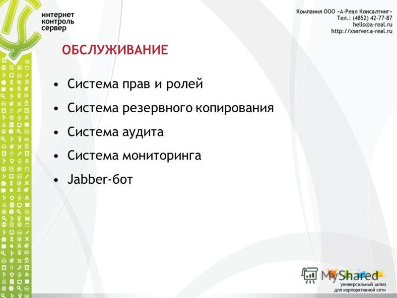 ОБСЛУЖИВАНИЕ Система прав и ролей Система резервного копирования Система аудита Система мониторинга Jabber-бот