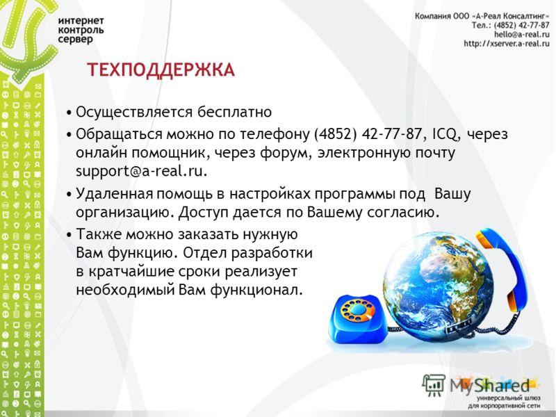 Осуществляется бесплатно Обращаться можно по телефону (4852) 42-77-87, ICQ, через онлайн помощник, через форум, электронную почту support@a-real.ru. Удаленная помощь в настройках программы под Вашу организацию. Доступ дается по Вашему согласию. Также