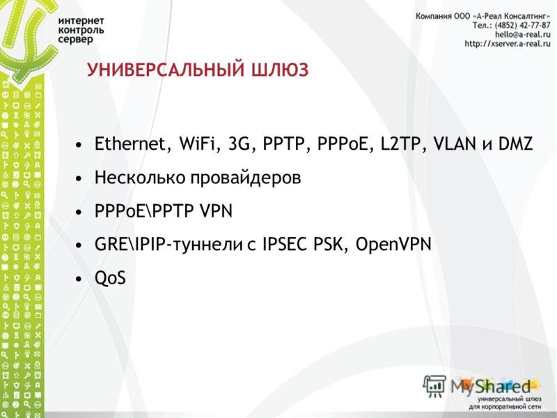 УНИВЕРСАЛЬНЫЙ ШЛЮЗ Ethernet, WiFi, 3G, PPTP, PPPoE, L2TP, VLAN и DMZ Несколько провайдеров PPPoE\PPTP VPN GRE\IPIP-туннели с IPSEC PSK, OpenVPN QoS