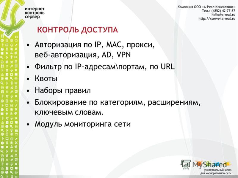 КОНТРОЛЬ ДОСТУПА Авторизация по IP, MAC, прокси, веб-авторизация, AD, VPN Фильтр по IP-адресам\портам, по URL Квоты Наборы правил Блокирование по категориям, расширениям, ключевым словам. Модуль мониторинга сети