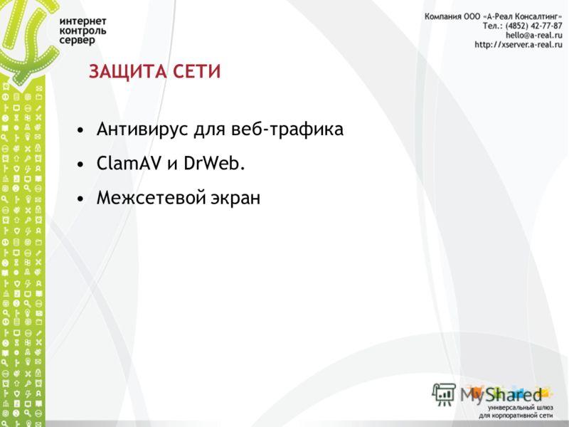 ЗАЩИТА СЕТИ Антивирус для веб-трафика ClamAV и DrWeb. Межсетевой экран