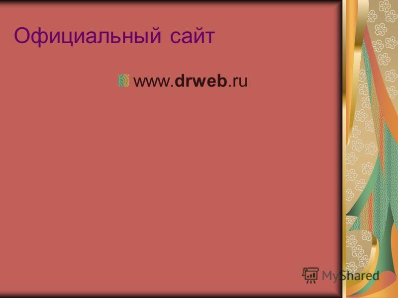 Официальный сайт www.drweb.ru