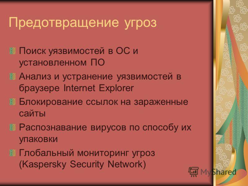 Предотвращение угроз Поиск уязвимостей в ОС и установленном ПО Анализ и устранение уязвимостей в браузере Internet Explorer Блокирование ссылок на зараженные сайты Распознавание вирусов по способу их упаковки Глобальный мониторинг угроз (Kaspersky Se
