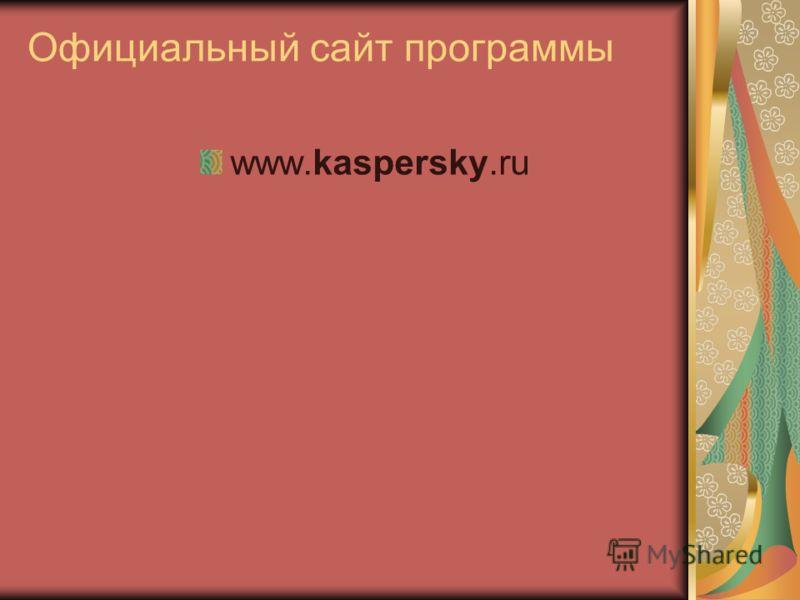 Официальный сайт программы www.kaspersky.ru
