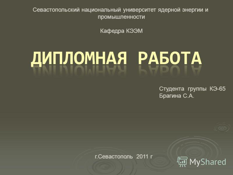 Севастопольский национальный университет ядерной энергии и промышленности Кафедра КЭЭМ Студента группы КЭ-65 Брагина С.А. г.Севастополь 2011 г