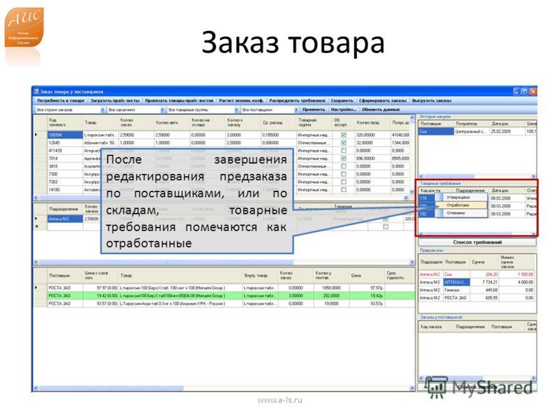 Заказ товара www.a-is.ru После завершения редактирования предзаказа по поставщиками, или по складам, товарные требования помечаются как отработанные