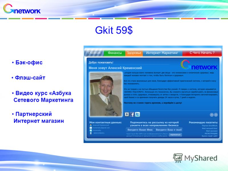 Gkit 59$ Бэк-офис Флэш-сайт Видео курс «Азбука Сетевого Маркетинга Партнерский Интернет магазин