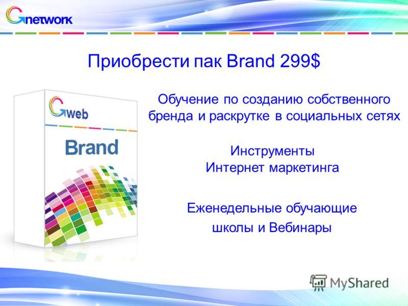 Приобрести пак Brand 299$ Инструменты Интернет маркетинга Обучение по созданию собственного бренда и раскрутке в социальных сетях Еженедельные обучающие школы и Вебинары
