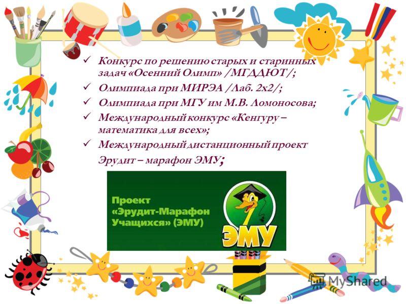 Эму Эрудит 2012 2 Класс Бесплатно