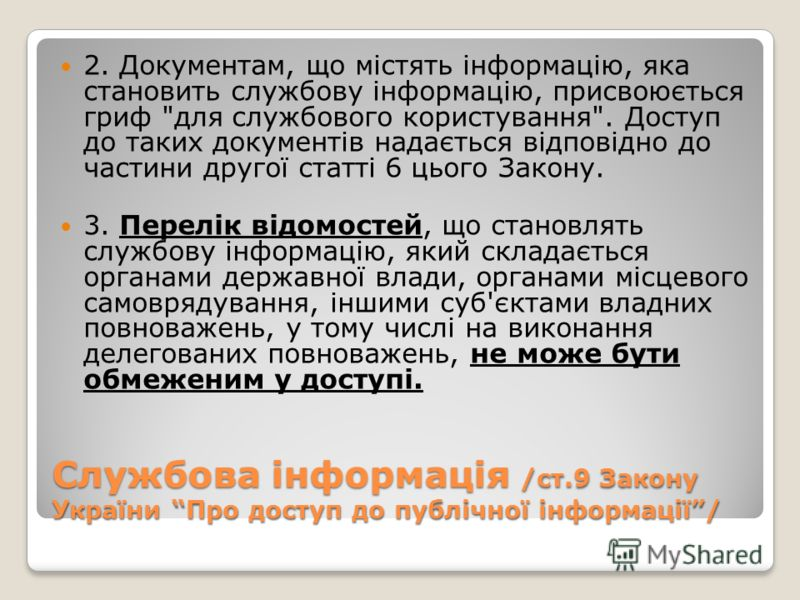 Службова інформація /ст.9 Закону України Про доступ до публічної інформації/ 2. Документам, що містять інформацію, яка становить службову інформацію, присвоюється гриф