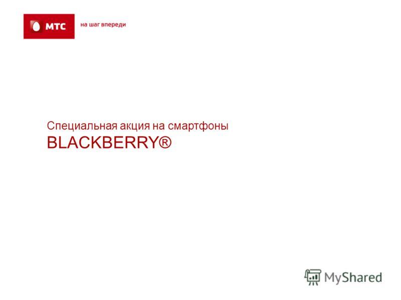 Специальная акция на смартфоны BLACKBERRY®
