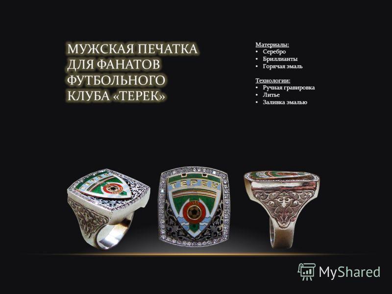 Материалы: Серебро Гранат Технологии: Ручная гравировка Чернение