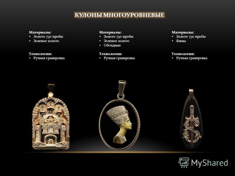 Материалы: Серебро Бриллианты Горячая эмаль Технологии: Ручная гравировка Литье Заливка эмалью