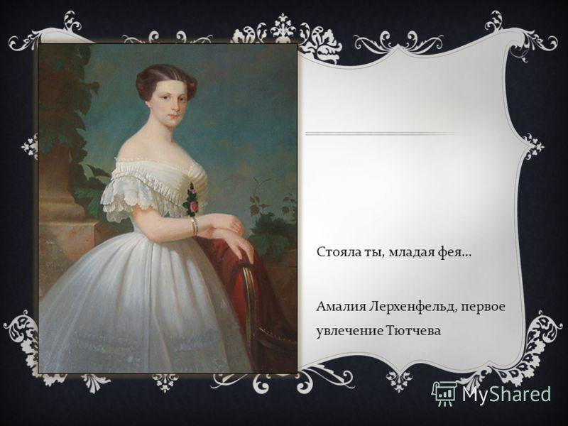 Стояла ты, младая фея … Амалия Лерхенфельд, первое увлечение Тютчева