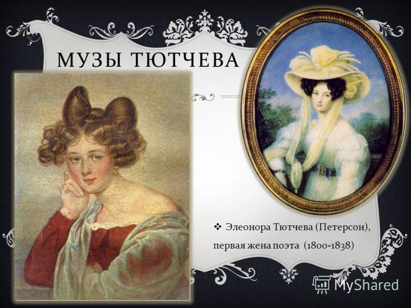МУЗЫ ТЮТЧЕВА Элеонора Тютчева ( Петерсон ), первая жена поэта (1800-1838)