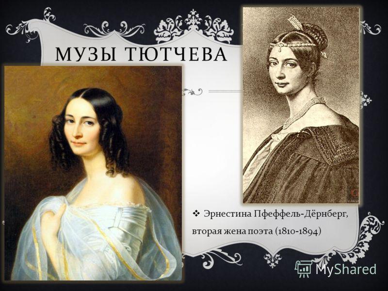 МУЗЫ ТЮТЧЕВА Эрнестина Пфеффель - Дёрнберг, вторая жена поэта (1810-1894)