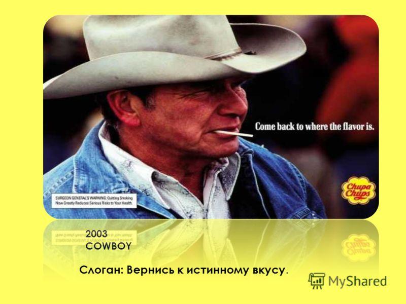 2003 COWBOY Слоган: Вернись к истинному вкусу.