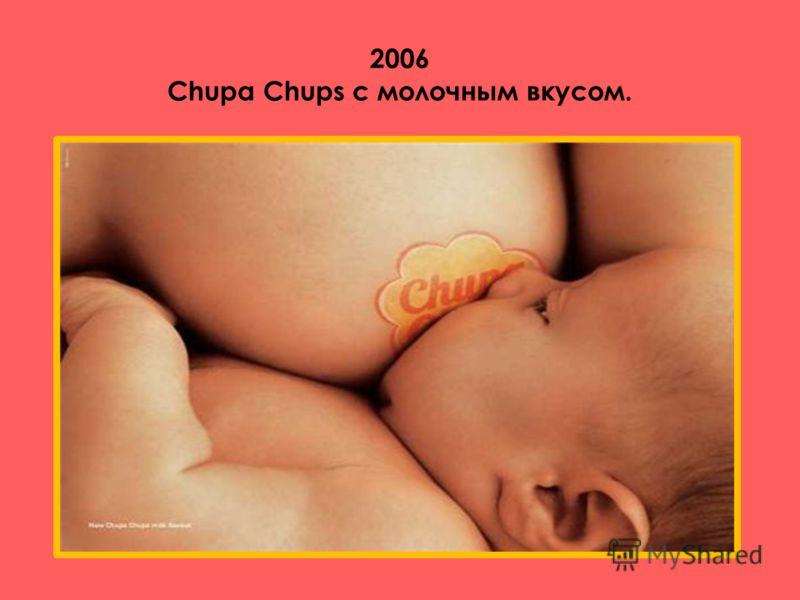 2006 Chupa Chups с молочным вкусом.